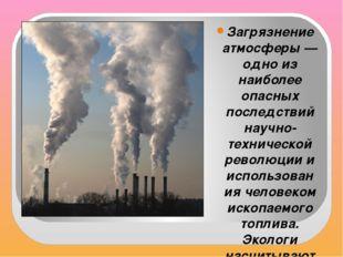 Загрязнение атмосферы — одно из наиболее опасных последствий научно-техничес