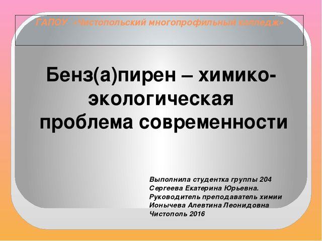 ГАПОУ «Чистопольский многопрофильный колледж» Бенз(а)пирен – химико-экологиче...