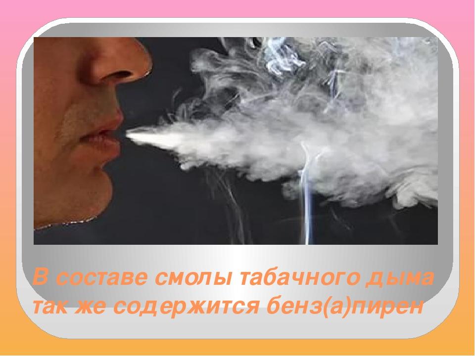 В составе смолы табачного дыма так же содержится бенз(а)пирен