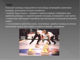 СКИП В составе команды определяется скип (skiр), являющийся капитаном команд