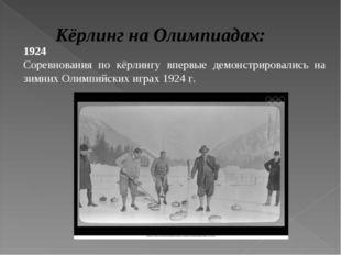 Кёрлинг на Олимпиадах: 1924 Соревнования по кёрлингу впервые демонстрировалис