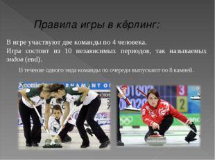 Правила игры в кёрлинг: В игре участвуют две команды по 4 человека. Игра сост
