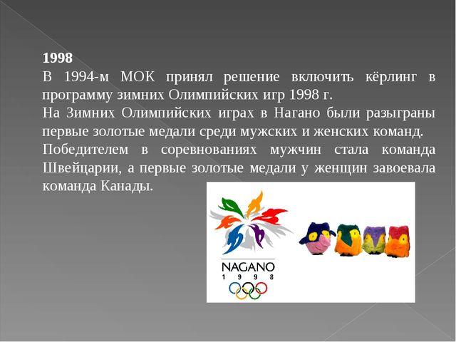 1998 В 1994-м МОК принял решение включить кёрлинг в программу зимних Олимпийс...