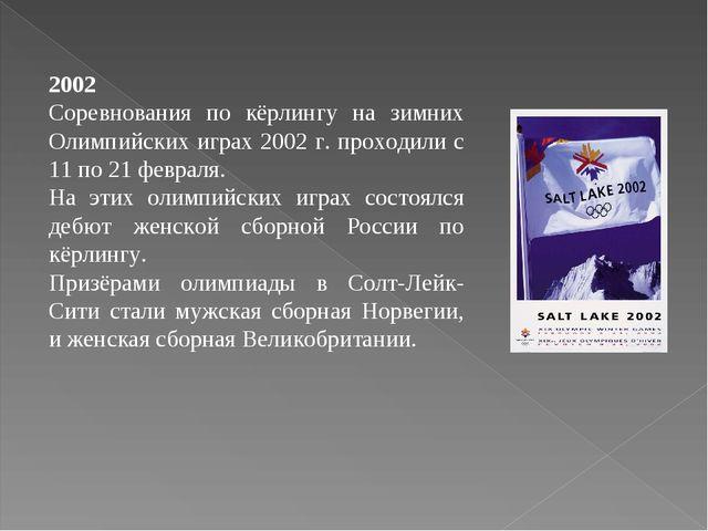 2002 Соревнования по кёрлингу на зимних Олимпийских играх 2002 г. проходили с...