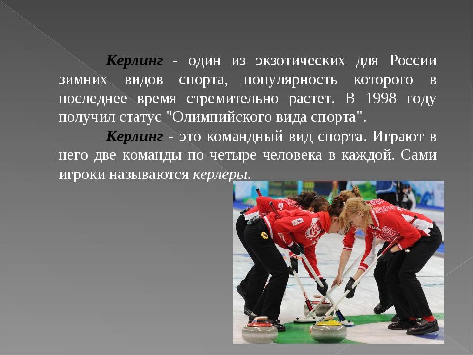 Керлинг - один из экзотических для России зимних видов спорта, популярность...