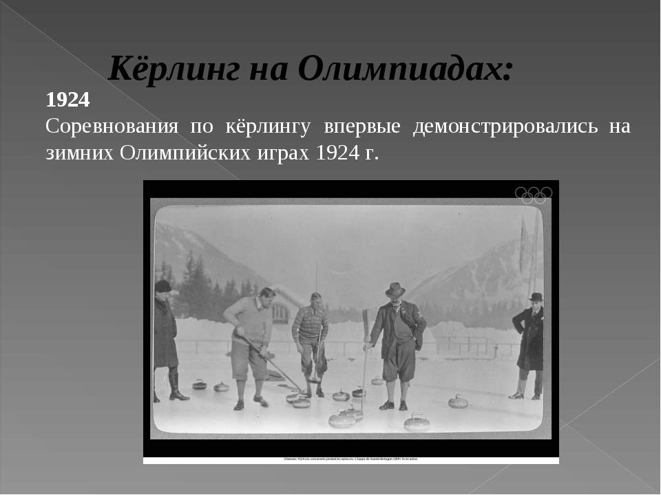 Кёрлинг на Олимпиадах: 1924 Соревнования по кёрлингу впервые демонстрировалис...