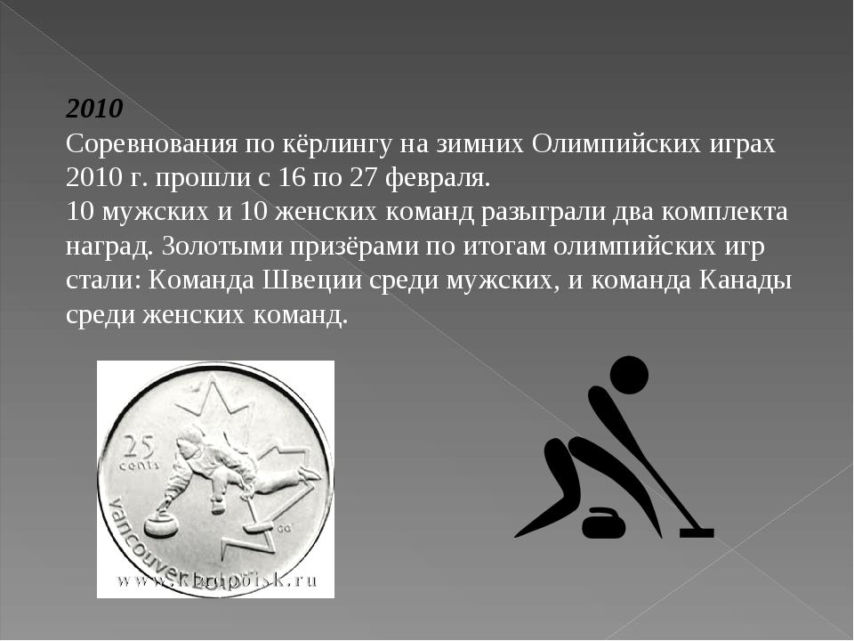 2010 Соревнования по кёрлингу на зимних Олимпийских играх 2010 г. прошли с 16...