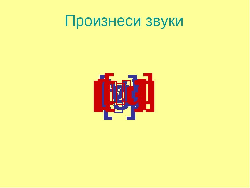 [ʃ] [g] [v] [əu] [ɔ] [ɔ:] [:ɛ] Произнеси звуки