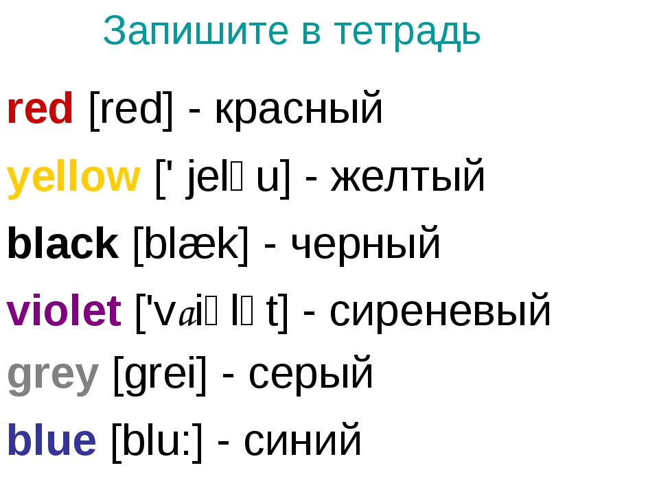 Запишите в тетрадь red [red] - красный yellow [' jeləu] - желтый blue [blu:]...