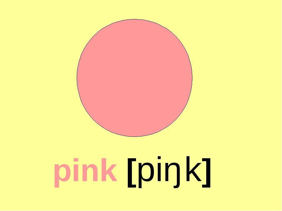 pink [piŋ k]