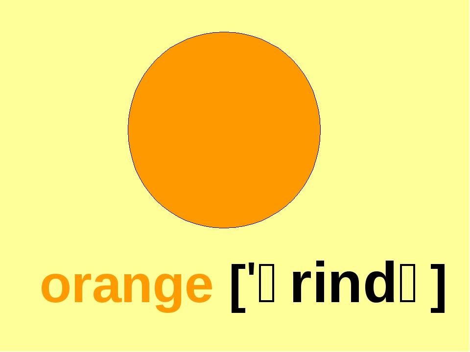 orange ['ɔrindʒ]