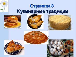 Страница 8 Кулинарные традиции