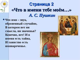Страница 2 «Что в имени тебе моём…» А. С. Пушкин Что имя – звук, оброненный с