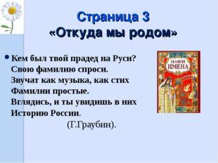 Страница 3 «Откуда мы родом» Кем был твой прадед на Руси? Свою фамилию спроси