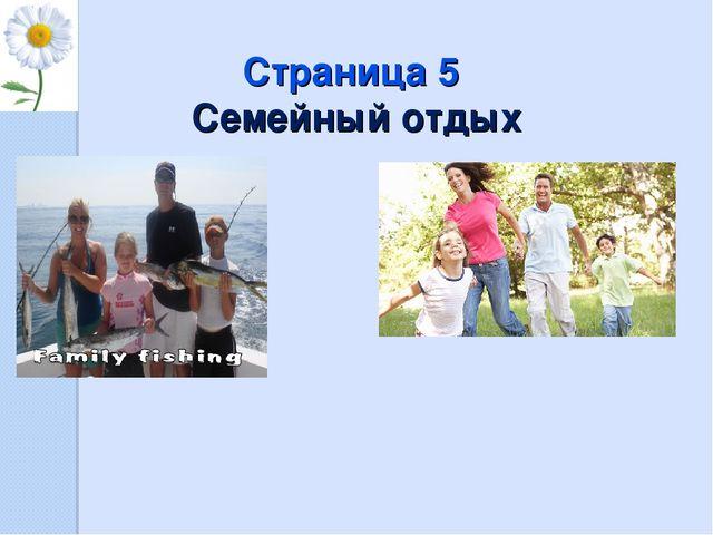 Страница 5 Семейный отдых