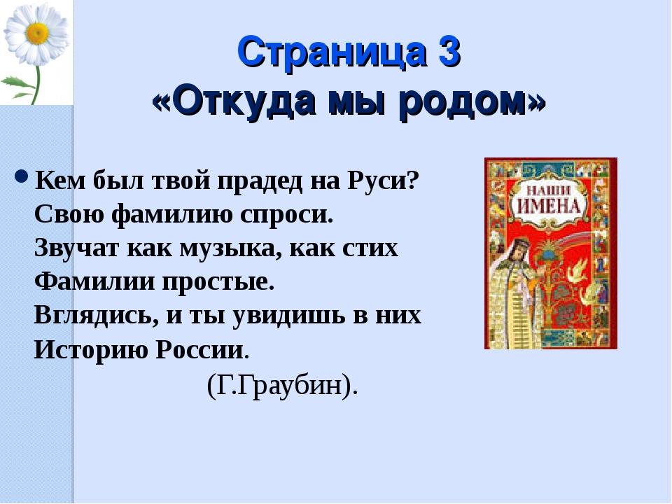 Страница 3 «Откуда мы родом» Кем был твой прадед на Руси? Свою фамилию спроси...