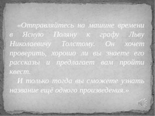 «Отправляйтесь на машине времени в Ясную Поляну к графу Льву Николаевичу Толс