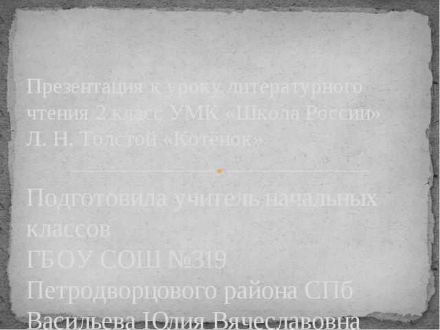Подготовила учитель начальных классов ГБОУ СОШ №319 Петродворцового района СП...
