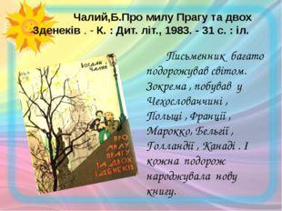 Чалий,Б.Про милу Прагу та двох Зденеків . - К. : Дит. літ., 1983. - 31 с. :