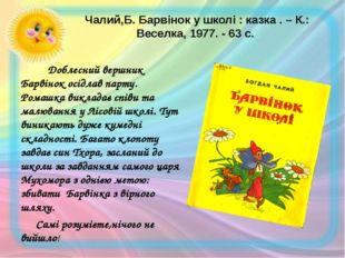 Чалий,Б. Барвінок у школі : казка . – К.: Веселка, 1977. - 63 с. Доблесни
