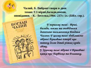 Чалий, Б. Вибрані твори в двох томах:Т.1:вірші,балади,поеми, оповідання.