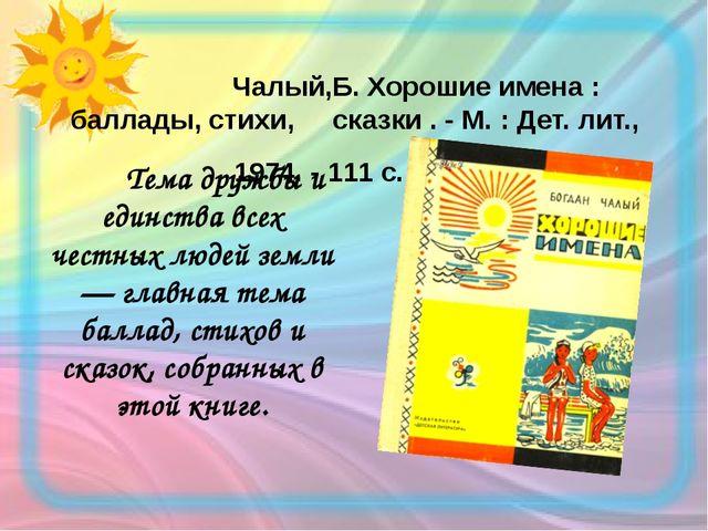 Чалый,Б. Хорошие имена : баллады, стихи, сказки . - М. : Дет. лит., 1974. -...