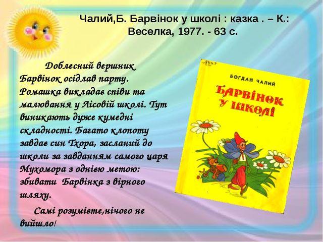 Чалий,Б. Барвінок у школі : казка . – К.: Веселка, 1977. - 63 с. Доблесни...