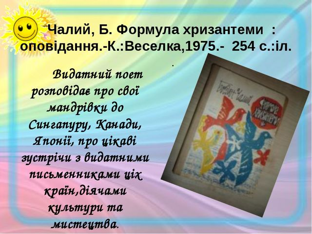 . Чалий, Б. Формула хризантеми : оповідання.-К.:Веселка,1975.- 254 с.:іл. Ви...
