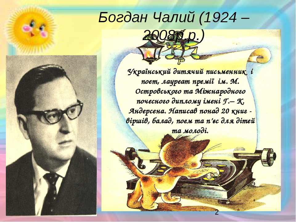 Богдан Чалий (1924 – 2008р.р.) Український дитячий письменник і поет, лау...