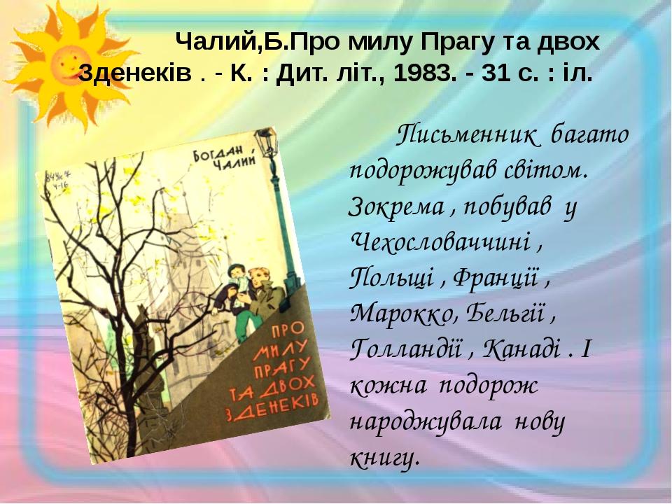 Чалий,Б.Про милу Прагу та двох Зденеків . - К. : Дит. літ., 1983. - 31 с. :...