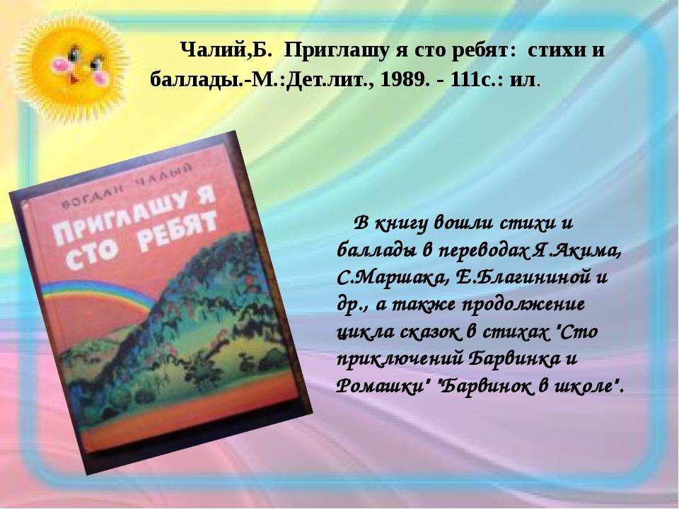 Чалий,Б. Приглашу я сто ребят: стихи и баллады.-М.:Дет.лит., 1989. - 111с.:...