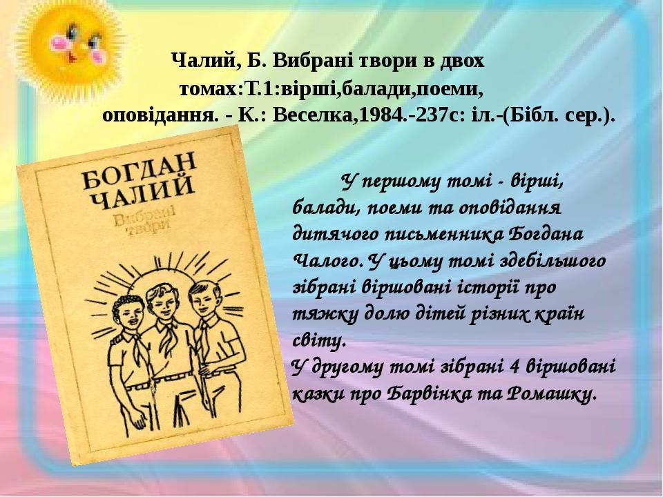 Чалий, Б. Вибрані твори в двох томах:Т.1:вірші,балади,поеми, оповідання....