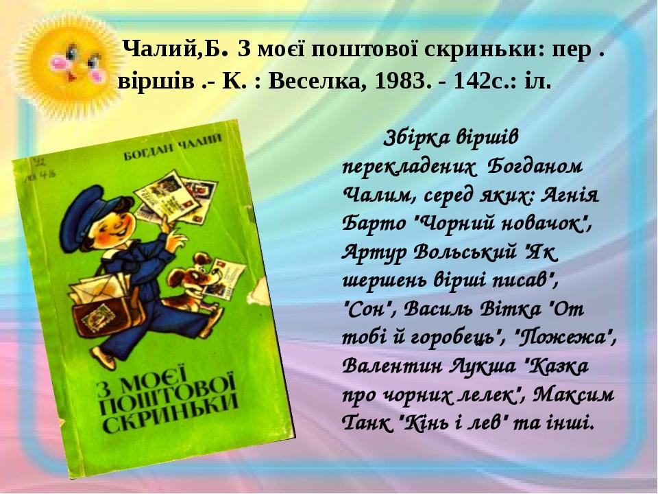Чалий,Б. З моєї поштової скриньки: пер . віршів .- К. : Веселка, 1983. -...
