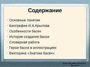 Басня как жанр. Басни И.А. Крылова Содержание Основные понятия Биография И.А