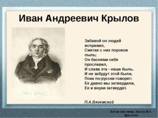 Басня как жанр. Басни И.А. Крылова Иван Андреевич Крылов Забавой он людей ис