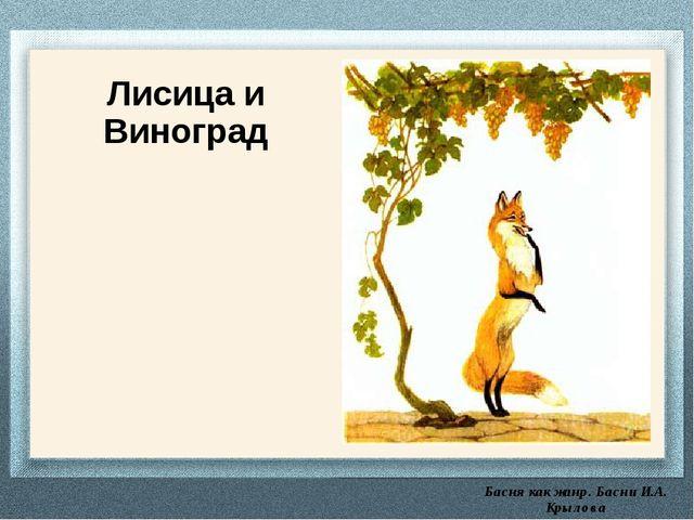 Басня как жанр. Басни И.А. Крылова Лисица и Виноград