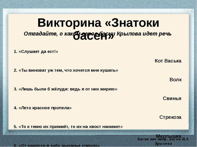 Басня как жанр. Басни И.А. Крылова Викторина «Знатоки басен» Отгадайте, о ка...