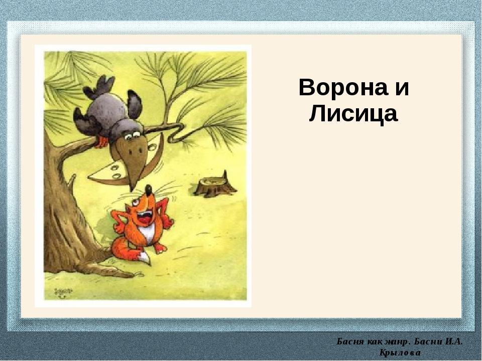 Басня как жанр. Басни И.А. Крылова Ворона и Лисица