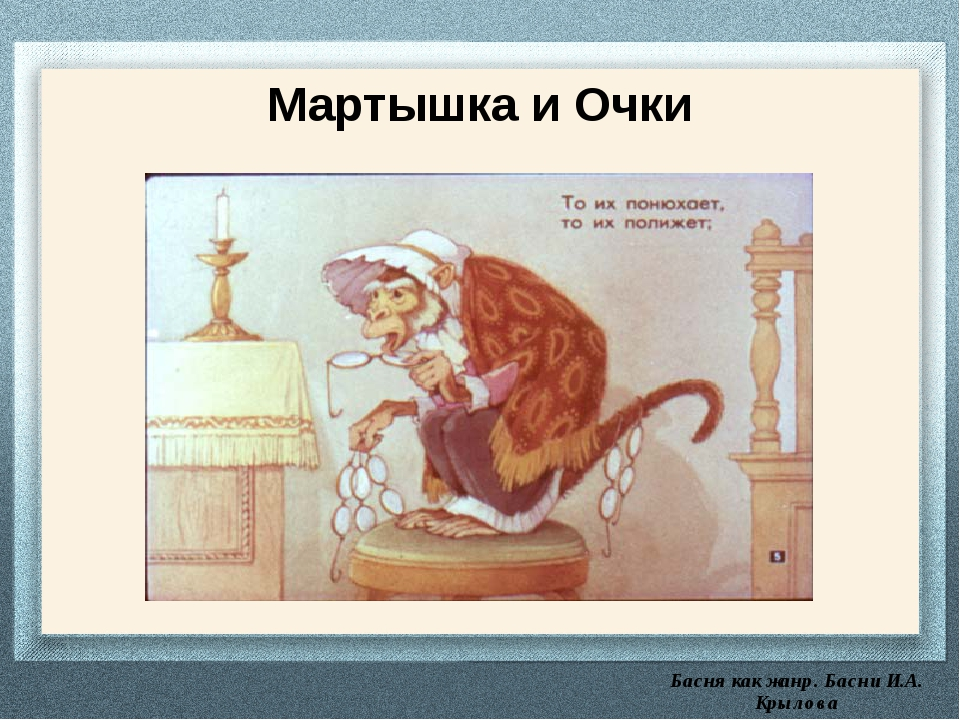 Басня как жанр. Басни И.А. Крылова Мартышка и Очки