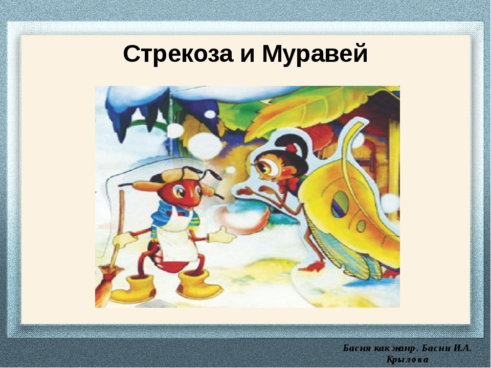 Басня как жанр. Басни И.А. Крылова Стрекоза и Муравей