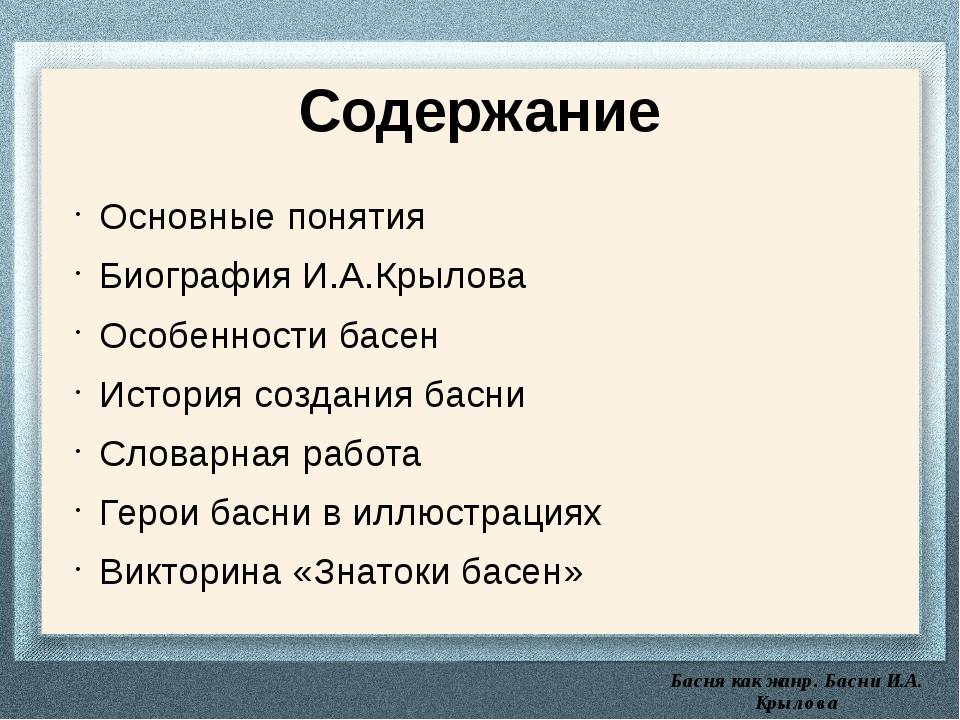 Басня как жанр. Басни И.А. Крылова Содержание Основные понятия Биография И.А...