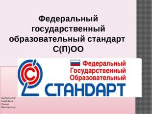 Федеральный государственный образовательный стандарт С(П)ОО Выполнила: Бород