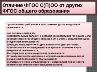 Отличие ФГОС С(П)ОО от других ФГОС общего образования - установлены требован