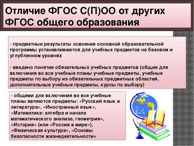 Отличие ФГОС С(П)ОО от других ФГОС общего образования - предметные результат...