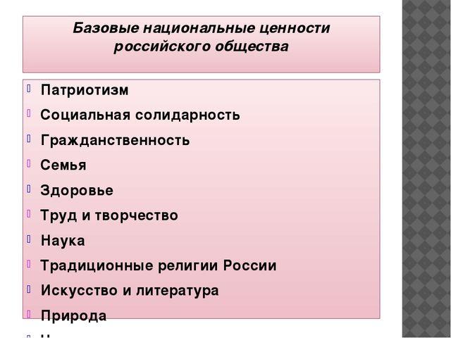 Базовые национальные ценности российского общества Патриотизм Социальная соли...