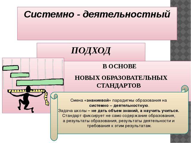 Системно - деятельностный ПОДХОД В ОСНОВЕ НОВЫХ ОБРАЗОВАТЕЛЬНЫХ СТАНДАРТОВ См...