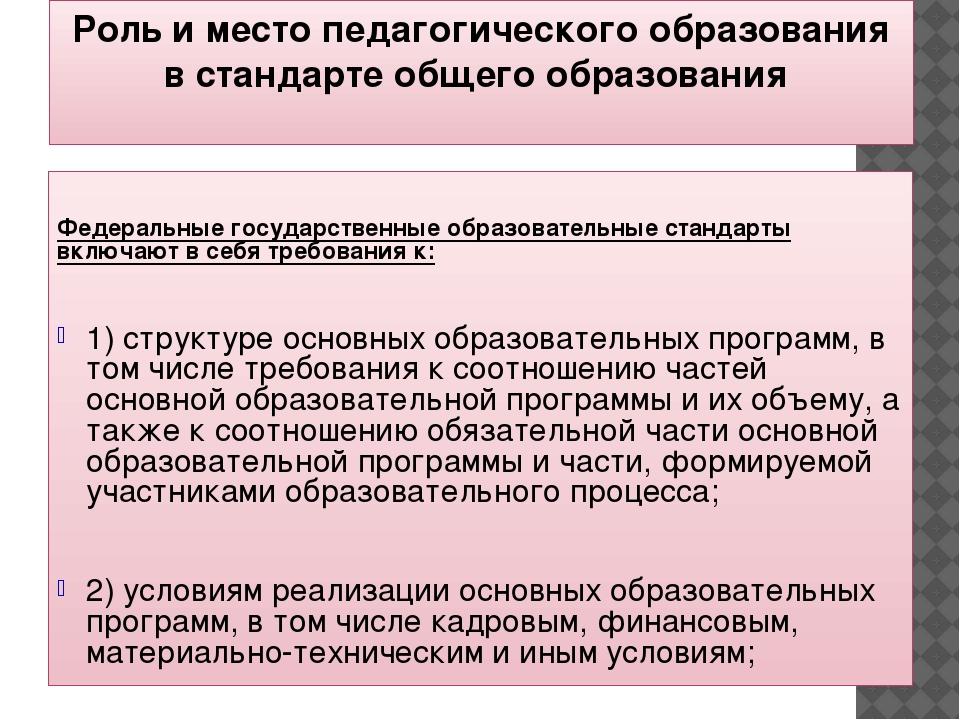 Роль и место педагогического образования в стандарте общего образования Федер...