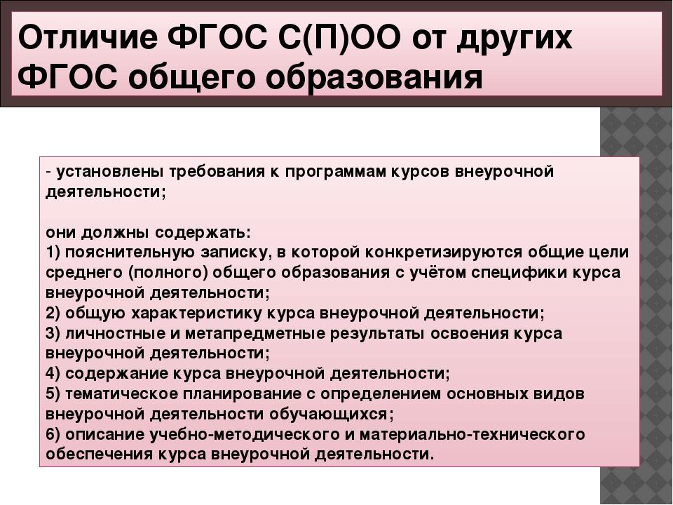 Отличие ФГОС С(П)ОО от других ФГОС общего образования - установлены требован...