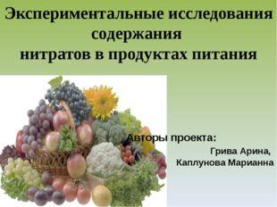Авторы проекта: Грива Арина, Каплунова Марианна Экспериментальные исследовани