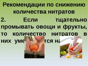 2. Если тщательно промывать овощи и фрукты, то количество нитратов в них умен